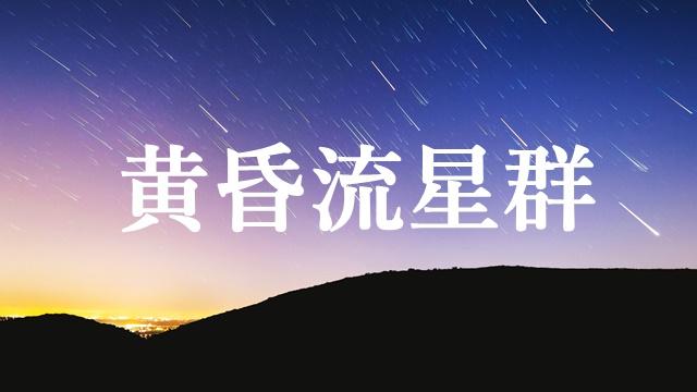 黄昏流星群、ドラマ