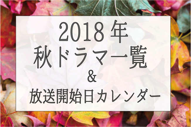 秋ドラマ2018、一覧
