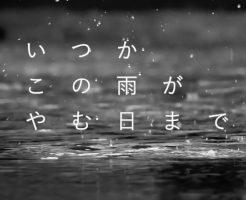 いつかこの雨がやむ日まで、感想、ネタバレ