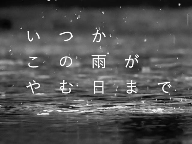 いつかこの雨がやむ日まで、6話、感想、ネタバレ