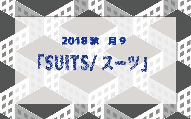 スーツ、ドラマ、月9