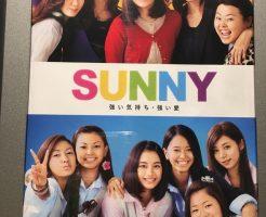 映画「SUNNY強い気持ち・強い愛」、感想