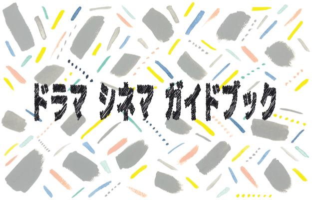 ドラマ・シネマガイドブック