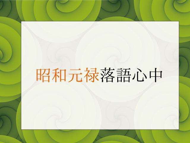 昭和元禄落語心中、ドラマ
