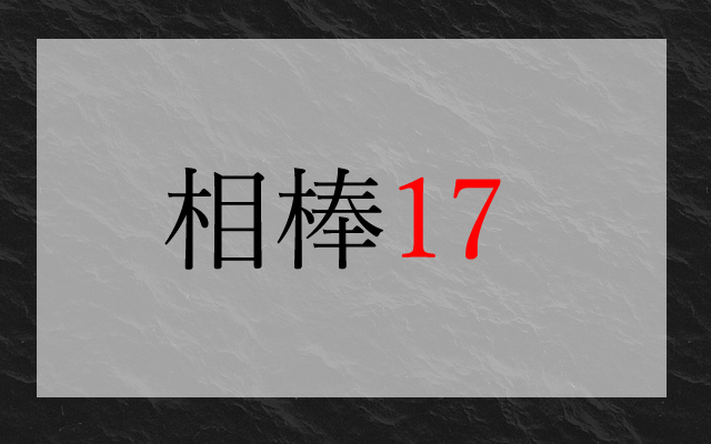 相棒17 ドラマ