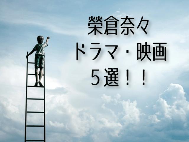 榮倉奈々出演映画ドラマ