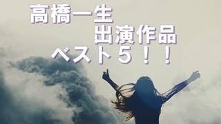 高橋一生おすすめ作品