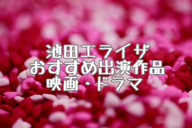 池田エライザ、チェリーボーイズ、出演作品