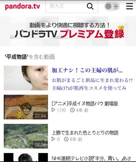 平成物語 動画