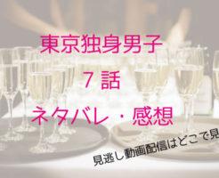 東京独身男子7話ネタバレ原稿