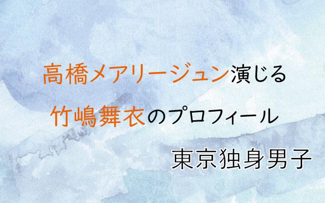 東京独身男子、高橋メアリージュン、竹嶋舞衣、たけしま まい