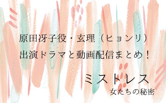 ミストレス原田冴子役、玄理