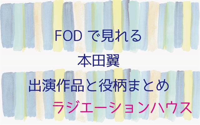 本田翼、FOD、出演作品