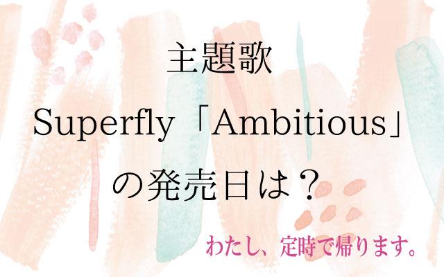 わた定、主題歌Superfly、Ambitious、発売日