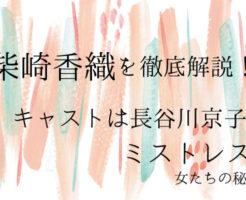 ミストレス、柴崎香織、長谷
