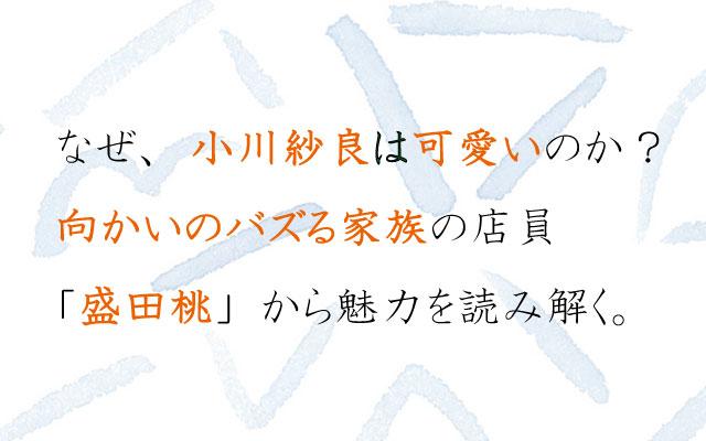 小川紗良、可愛い、向かいのバズる家族、店員