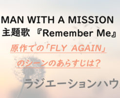 ラジエーションハウス、主題歌、MAN WITH A MISSION、Remember Me、flyagain