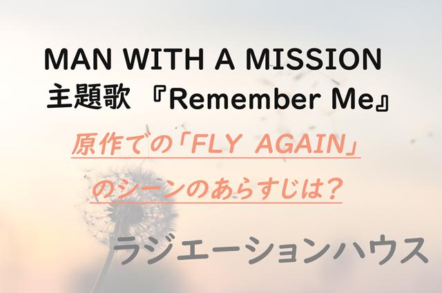 ラジエーションハウス、主題歌、MAN WITH A MISSION、Remember Me、flyagain