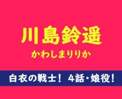 川島鈴遥 白衣の戦士4話