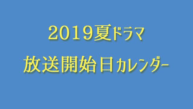 2019年夏ドラマ一覧!
