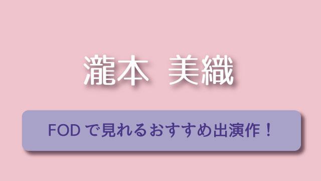 瀧本美織、FOD