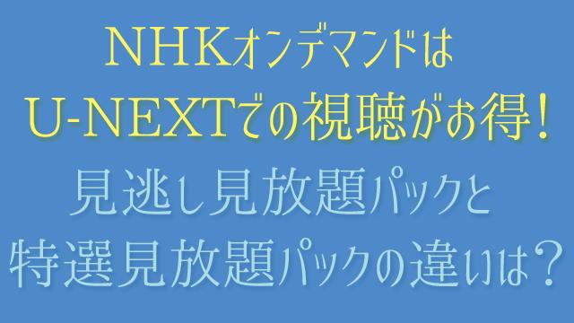 NHKオンデマンド、見逃し、特選、違い