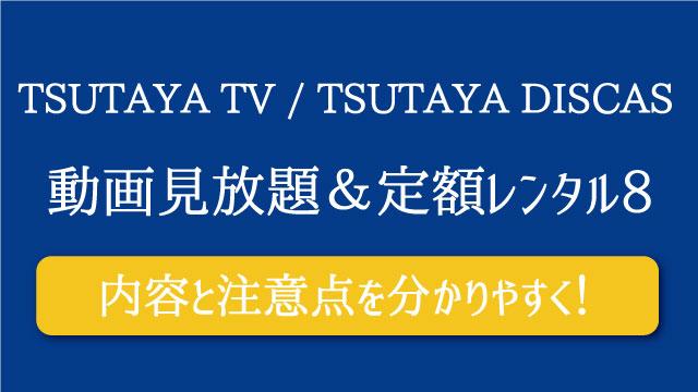 TSUTAYAの動画見放題&定額レンタル8の注意点と違いを分かりやすく!