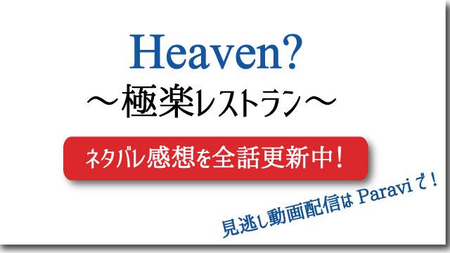 Heaven 極楽レストラン 動画