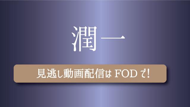 ドラマ「潤一」の見逃し動画を無料で見る方法!キャスト・感想まとめ!