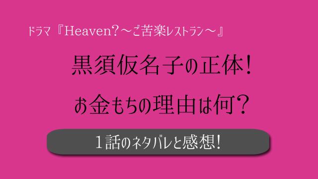黒須仮名子、金持ち、理由、正体