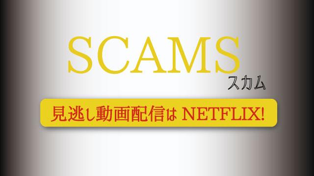 ドラマ「スカム」の見逃し動画はNETFLIXで独占配信!