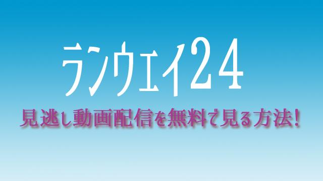 ランウェイ24 動画 無料
