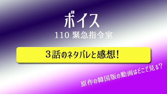 ドラマ「ボイス」3話の感想とネタバレ!原作の韓国版の動画を無料で見るならどこ?
