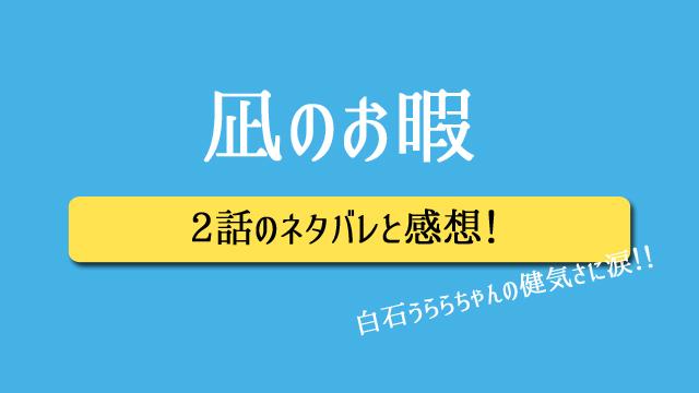 凪のお暇2話のネタバレと感想!白石うらら役・白鳥玉季の見事な演技力!