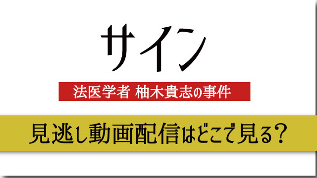 ドラマ「サイン―法医学者 柚木貴志の事件―」の見逃し動画を無料で見る方法!キャスト・感想まとめ!