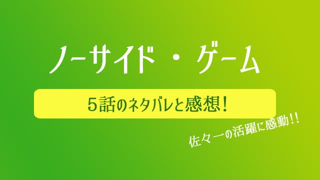 ノーサイド・ゲーム 佐々一 林家たま平