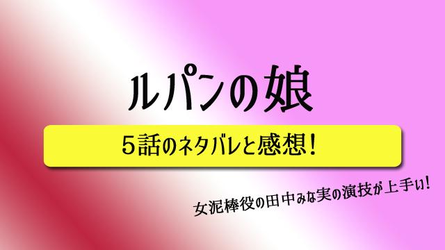 ルパンの娘5話でフリーアナウンサー田中みな実の演技が炸裂!感想ネタバレも!