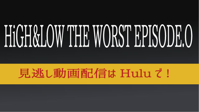 HiGH&LOW THE WORST EPISODE.O 動画