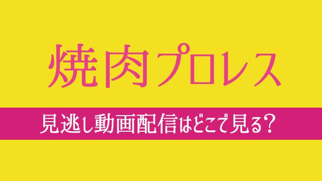 焼肉プロレス 動画 無料