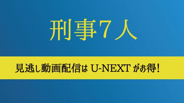 刑事7人第5シリーズ 動画 u-next