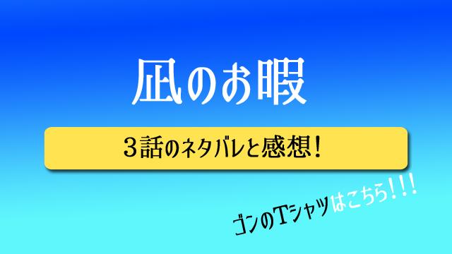 凪のお暇-ゴン Tシャツ