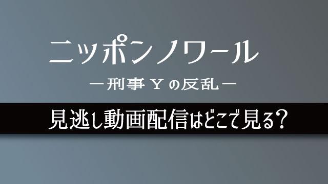 ニッポンノワール-刑事Yの反乱- 動画 無料