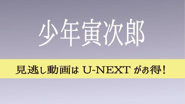 少年寅次郎 見逃し動画 u-next