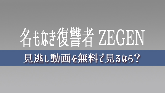 名もなき復讐者-ZEGEN 動画 無料