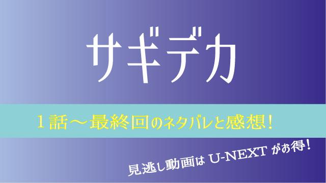 ドラマ「サギデカ」1話~最終回までネタバレ感想を更新!見逃し動画配信はどこで見る?