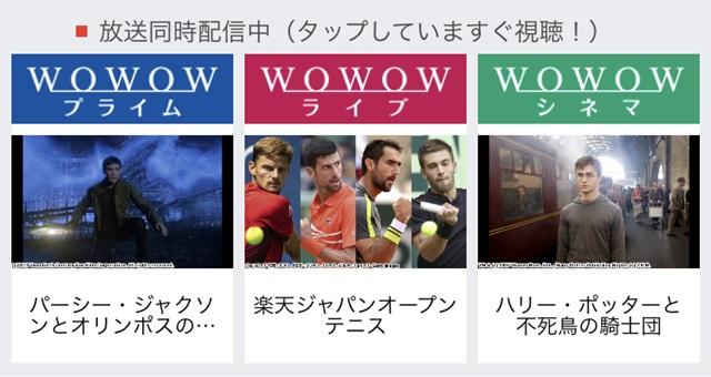 WOWOW 3つのチャンネル