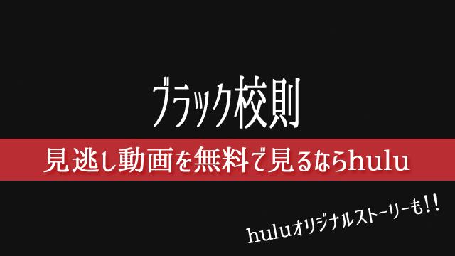 ブラック校則 動画 無料 オリジナル
