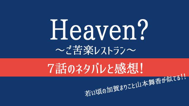 Heaven~ご苦楽レストラン~ 山本舞香 加賀まりこ