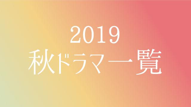 2019年秋ドラマ一覧!