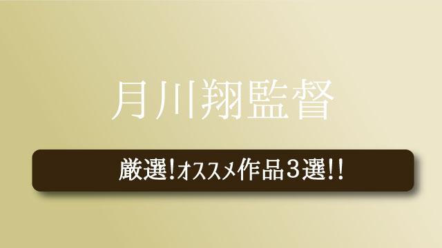 月川翔監督のおすすめ作品3選!映画版「そして、生きる」にも期待!